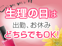 名古屋★出張マッサージ委員会で働くメリット6
