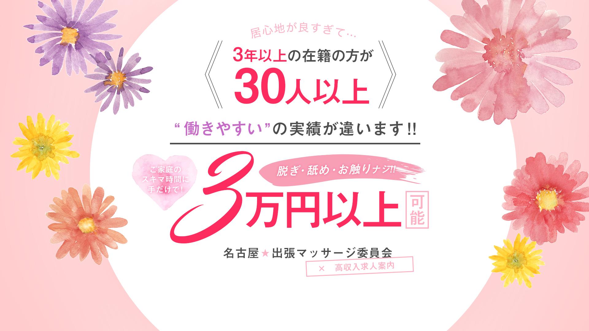 名古屋★出張マッサージ委員会の求人画像