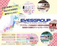 【EYES GROUP】創業18年目の実績のアイキャッチ画像
