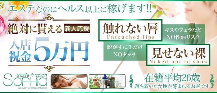 立川SOPHIAの体験入店求人画像