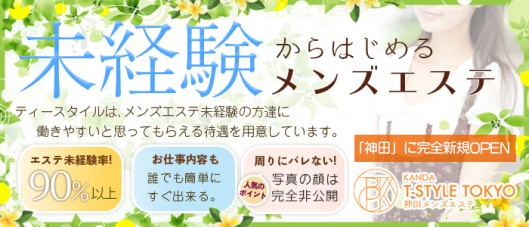 Tããã¯ã¨ã¹ã T-STYLE TOKYO in KANDA