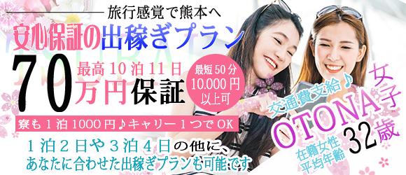 TSUBAKI(イエスグループ熊本)の出稼ぎ求人画像