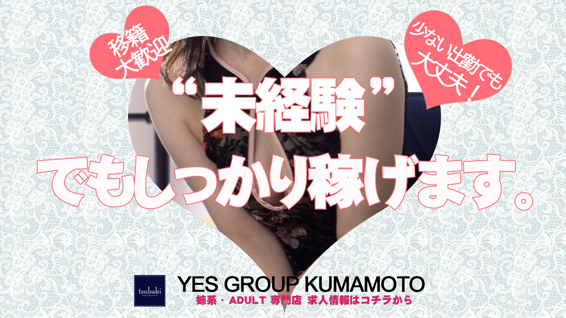 イエスグループ熊本 TSUBAKIの求人画像
