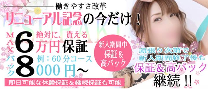 TSUBAKI(イエスグループ熊本)の求人画像