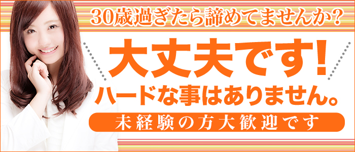 未経験・イエスグループ熊本 TSUBAKI