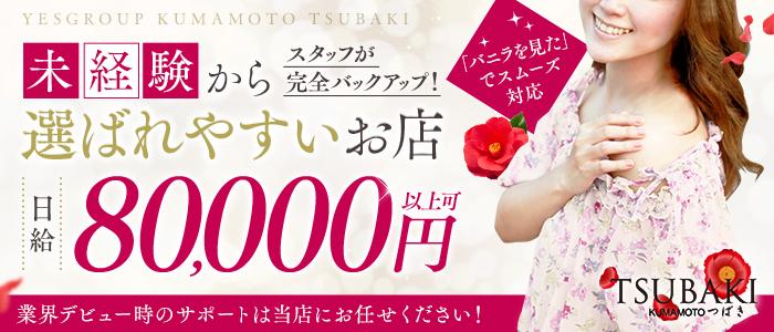 イエスグループ熊本 TSUBAKIの未経験求人画像