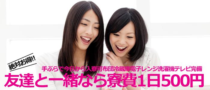 体験入店・イエスグループ熊本 TSUBAKI