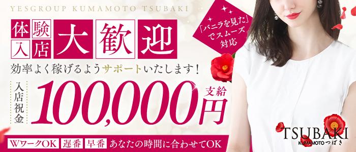 イエスグループ熊本 TSUBAKIの体験入店求人画像