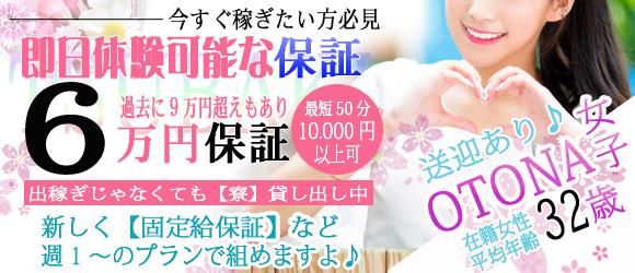 TSUBAKI(イエスグループ熊本)の体験入店求人画像