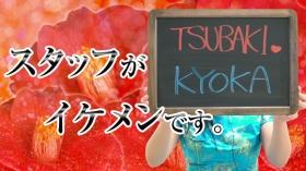 イエスグループ熊本 TSUBAKI