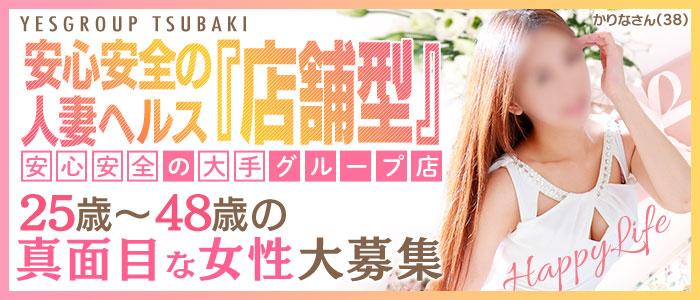 人妻・熟女・TSUBAKI-ツバキ- 土浦 YESグループ