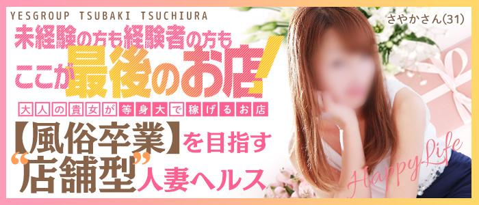 TSUBAKI-ツバキ- 土浦 YESグループの人妻・熟女求人画像