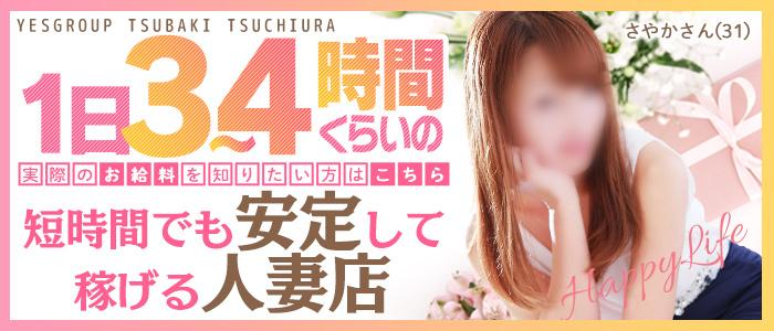 未経験・TSUBAKI-ツバキ- 土浦 YESグループ