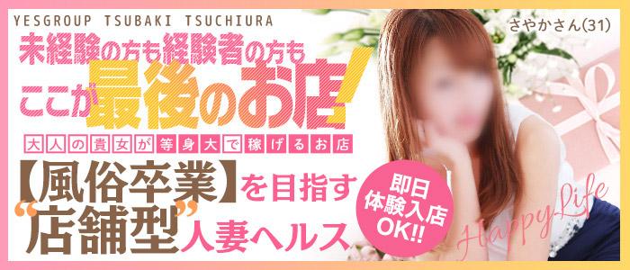 TSUBAKI-ツバキ- 土浦 YESグループの体験入店求人画像