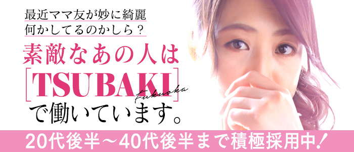 TSUBAKIの求人画像
