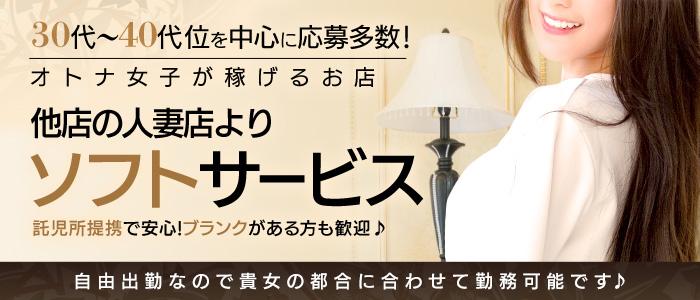 TSUBAKIの人妻・熟女求人画像