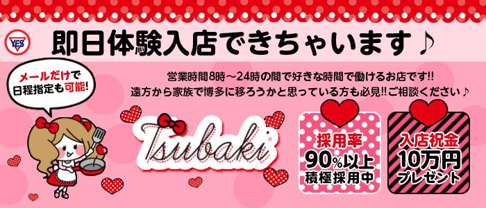 体験入店・TSUBAKI(YESグループ)