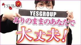 イエスグループ福岡 TSUBAKIの求人動画