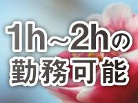 姉系若妻専門~Tsubaki~で働くメリット1