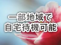 姉系若妻専門~Tsubaki~で働くメリット6