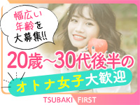 TSUBAKI FIRST YESグループで働くメリット1