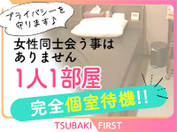TSUBAKI FIRST YESグループで働くメリット7