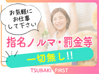 TSUBAKI FIRST YESグループで働くメリット8