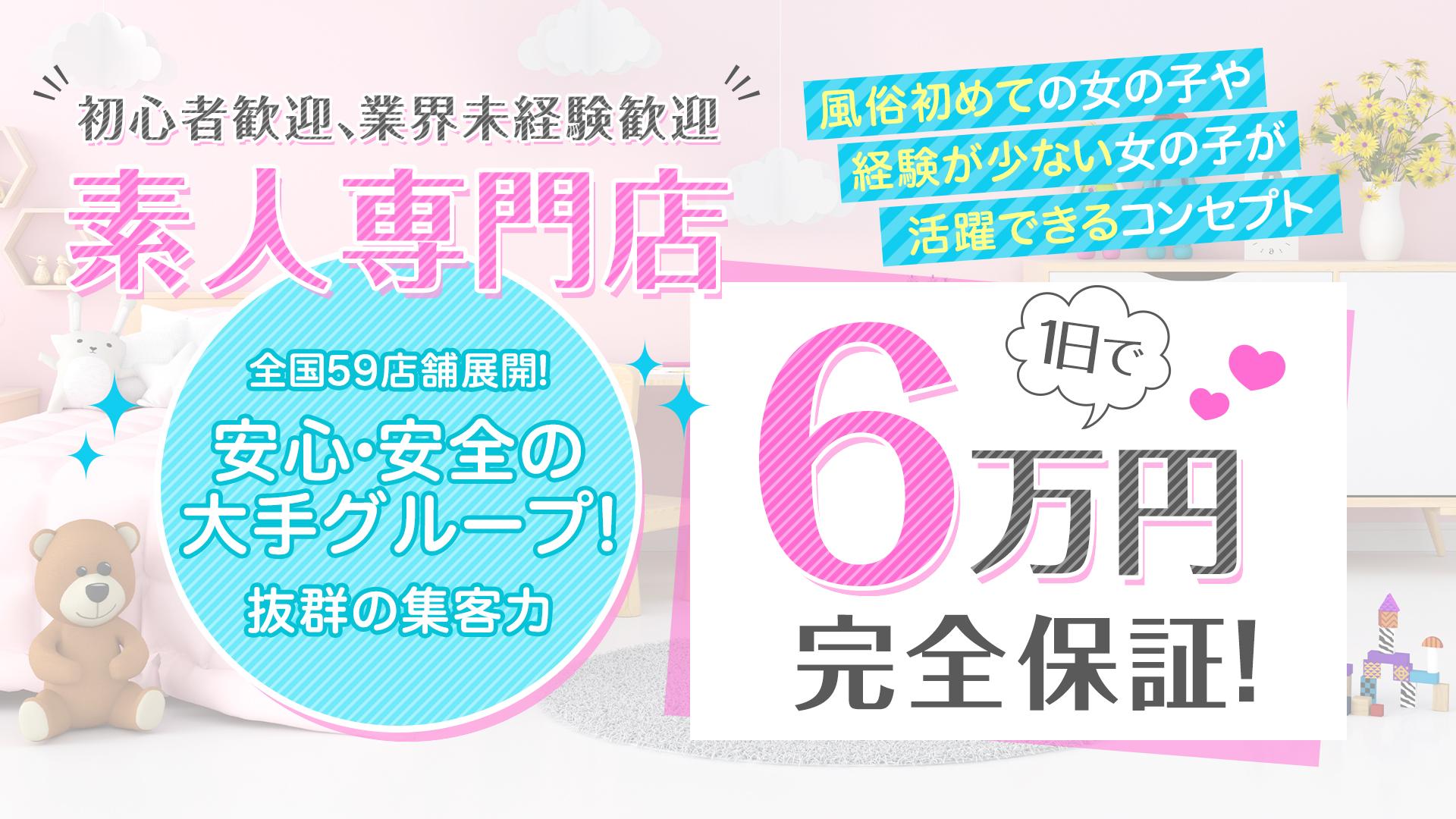 Sakura YESグループの求人画像