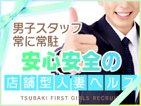 TSUBAKI FIRST YESグループで働くメリット2