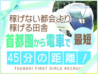 TSUBAKI FIRST YESグループで働くメリット6