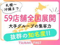 TSUBAKI FIRST YESグループで働くメリット3