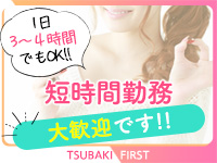 TSUBAKI FIRST YESグループで働くメリット4