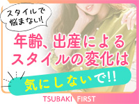 TSUBAKI FIRST YESグループで働くメリット5