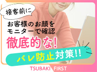 TSUBAKI FIRST YESグループで働くメリット9