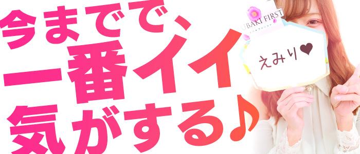 TSUBAKI FIRST YESグループの求人画像