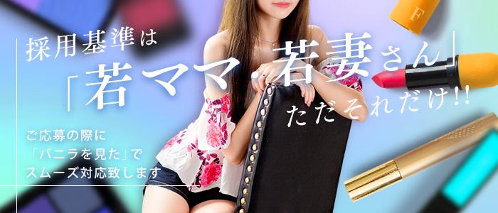 TSUBAKI FIRST YESグループの人妻・熟女求人画像