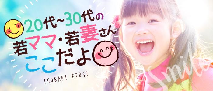 TSUBAKI FIRST YESグループの求人情報