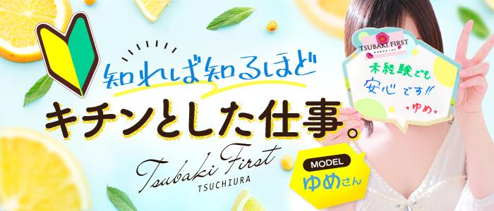 TSUBAKI FIRST YESグループの未経験求人画像