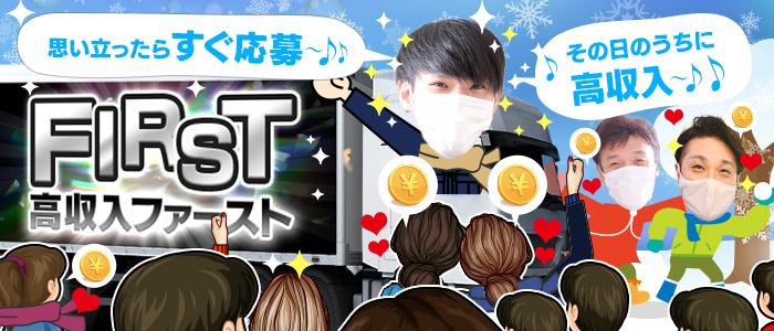 TSUBAKI FIRST YESグループの体験入店求人画像