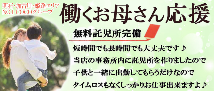 人妻・熟女・COCO GROUP