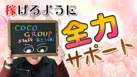COCO GROUPの求人動画