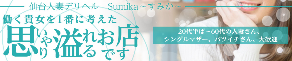 Sumika~すみか~