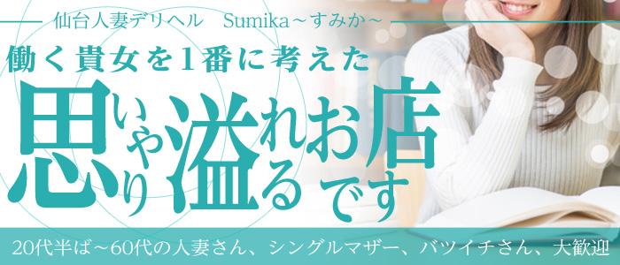未経験・Sumika~すみか~