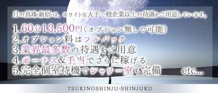 月の真珠-新宿-の求人画像