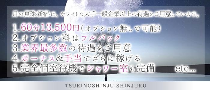 月の真珠-新宿-の求人情報