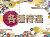 紡戯-tsumugi-で働くメリット3