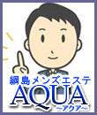 AQUA ~アクア~の面接人画像