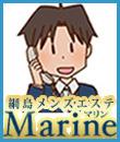 Marine (マリン)の面接官