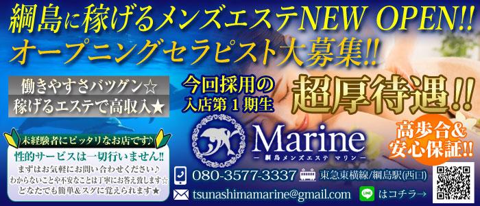 Marine (マリン)