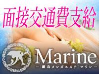 Marine (マリン)で働くメリット8